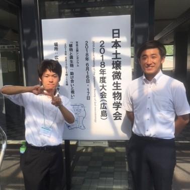 2018年6月に開催された日本土壌微生物学会にて、大学院修士…
