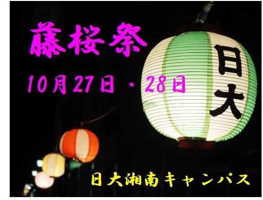 10月27日・28日は藤桜祭…