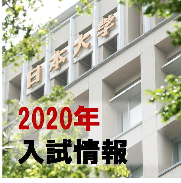 2020年度入学試験情報が更新されました