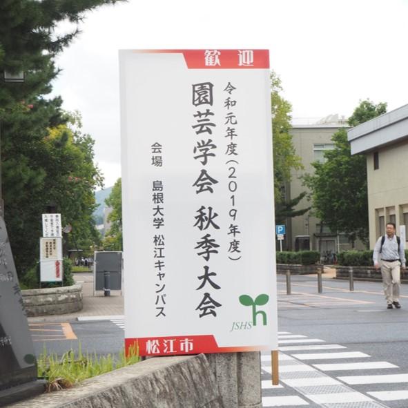 園芸学会令和元年度秋季大会に参加してきました