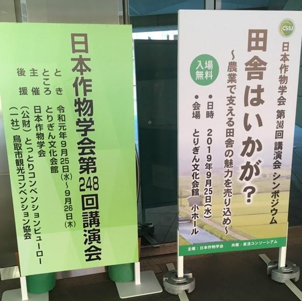 第248回日本作物学会秋季大会に参加してきました。