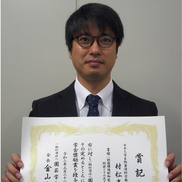 村松嘉幸先生が園芸学会奨励賞を受賞しました!