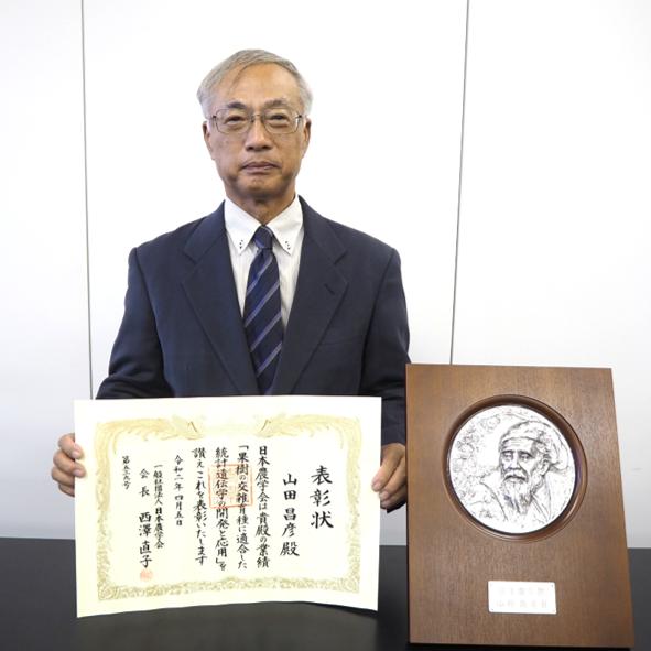 山田昌彦教授が2020年度日本農学賞ならびに読売農学賞を受賞…