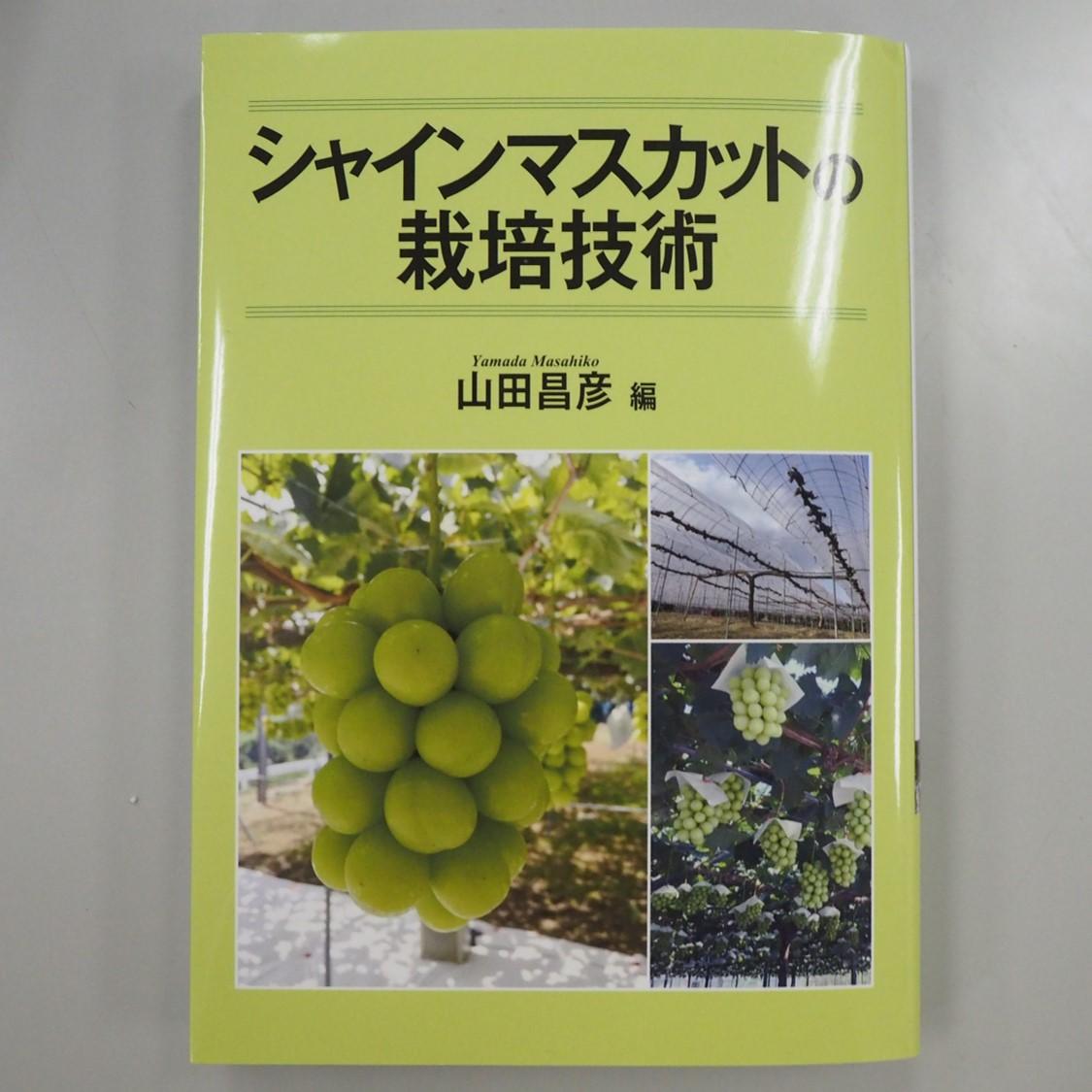 山田昌彦教授の「シャインマスカットの栽培技術」が出版されまし…