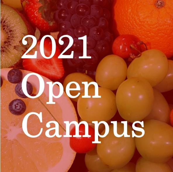 2021年度オープンキャンパスについて