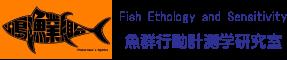 海洋生物資源科学科 魚群行動計測学研究室 - ホームページ