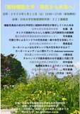 生命科学研究所シンポジウム『植物機能化学:現在から未来へ』