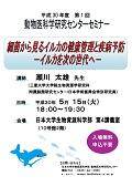 細菌から見るイルカの健康管理と疾病予防-イルカを次の世代へ-