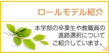 ロールモデル紹介